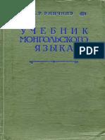 А.Р. Ринчинэ - Учебник монгольского языка
