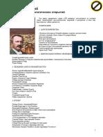 100 Velikikh Arkheologicheskikh Otkrytiy