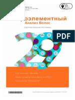 1000135606_Ru.pdf
