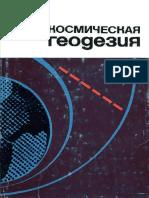 Kaula-Косм.геодезия.pdf