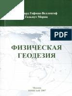 МИИГАиК, Москва, 2007 г., 426 стр., УДК