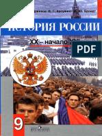 0963_История России 20 век учебник 9 класс Данилов Косулина
