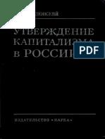 ryndzyunskiy_p_g_utverzhdenie_kapitalizma_v_rossii_1850_1880.pdf