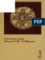 Индрик Отреченное чтение в России XVIImdash;XVIII веков (2002).pdf