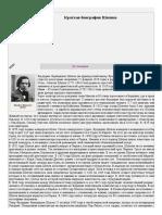 Краткая биография Шопена