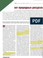 16_Menedzhment_prirodnykh_resursov