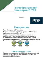 Shema_STSI_standarta_G.709