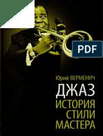 Джаз.  История. Стили. Мастера ( PDFDrive.com ).pdf