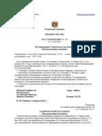 1.3.8. HG 130 din 21.02.2014_ru.pdf
