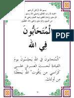 fawa2ed manthourah - part1- page9