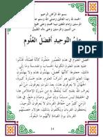 fawa2ed manthourah - part1- page14