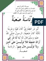 fawa2ed manthourah - part1- page23