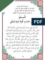 fawa2ed manthourah - part1- page38