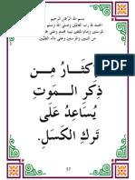 fawa2ed manthourah - part1- page57