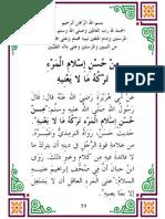 fawa2ed manthourah - part1- page59