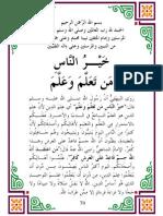 fawa2ed manthourah - part1- page70