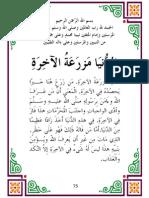 fawa2ed manthourah - part1- page75
