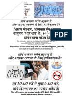 11 Noise Pollution Posters Hindi