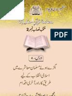 Muntakhab Nisab No 2 Dars No 4