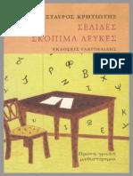 Selides Skopima Lefkes Downloaded From eBooks4Greeks.gr