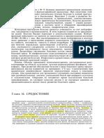 Kuzin-Khirurgicheskie_bolezni 2006-Ortadivar.pdf