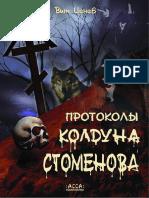 Протоколы колдуна Стоменова. Документальный роман