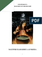 Magicheskaya kniga Agobena