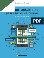 Всеволод Леонов - Обучение мобильной разработке на Delphi (2015).pdf