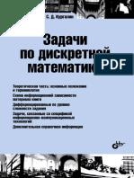 Borzunov_S._Zadachi_po_diskretnoi_matematike