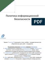 Политика (4 лекция)