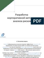 Разработка методики (11 лекция)