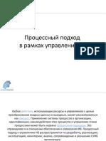 Процессный подход (7 лекция)