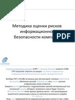 Методика оценки рисков (9 лекция).pptx