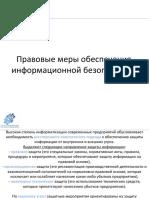 Правовые меры обеспечения ИБ (13 лекция).pptx