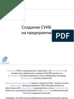 Создание СУИБ (8 лекция).pptx