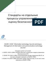 Стандарты на отдельные процессы управления ИБ и оценку(3 лекция).pptx