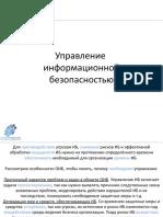 Управление (5 лекция).pptx