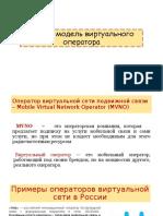 бизнес модель вирутального оператора.pptx