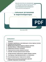 презентация_КУиПГ.pdf
