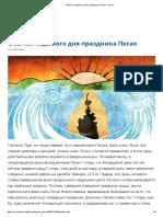 Обычаи седьмого дня праздника Песах - Песах.pdf