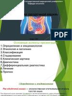 рак ободочной кишки.pptx