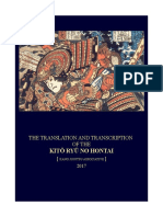 KITO_RYU_NO_HONTAI_1885