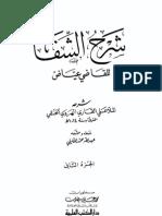 SHARHA SHIFA SHAREEF BY MULLA ALI QARI JILD 2