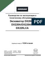 DX220A DX220AF DX225LCA(K1049155DRU)1708 OM RU (#13240~-2015.11)