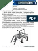 Платформа f.pdf