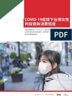 創市際_新型冠狀病毒(COVID-19)疫情下台灣女性的投資與消費態度