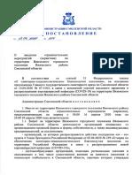 Постановление204.pdf