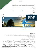 iSeek نماز اور مراقبہ.pdf