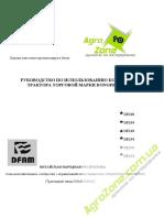 DongFeng_200-244_manual