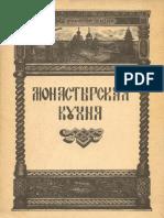 Монастырская кухня.pdf
